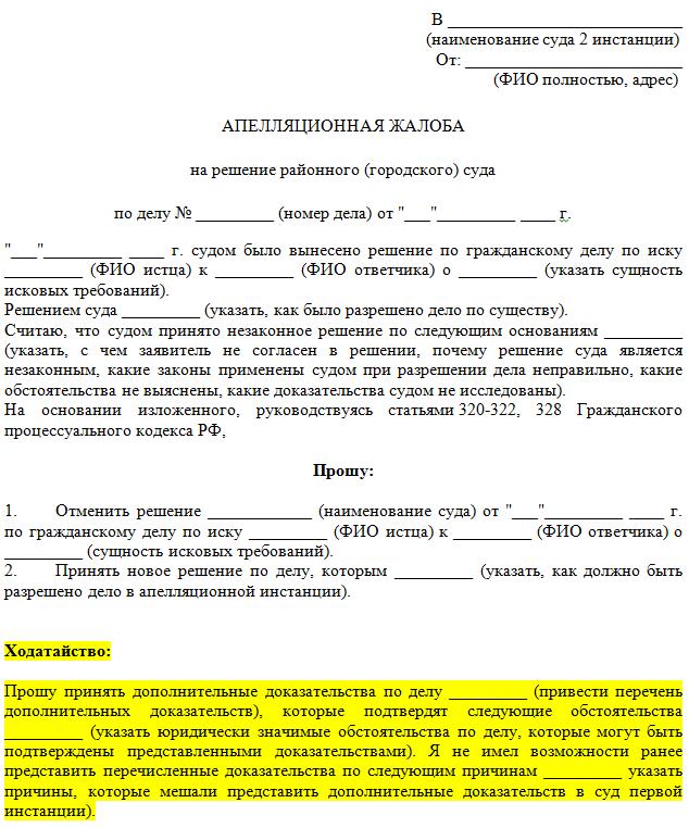 kak-sostavit-i-podat-apellyaczionnuyu-zhalobu-2