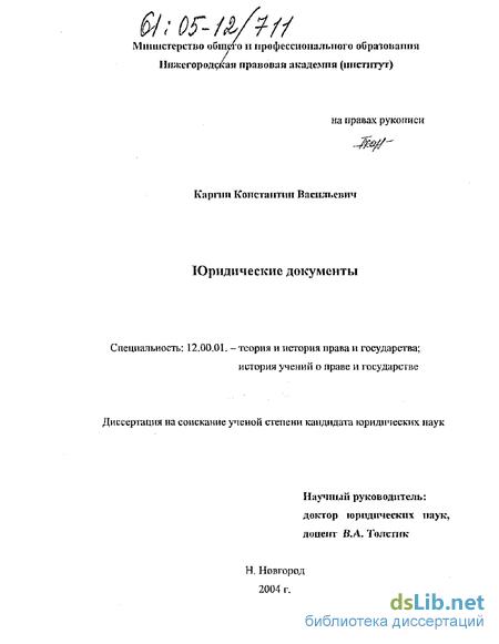 kak-sostavit-yuridicheskij-dokument-2