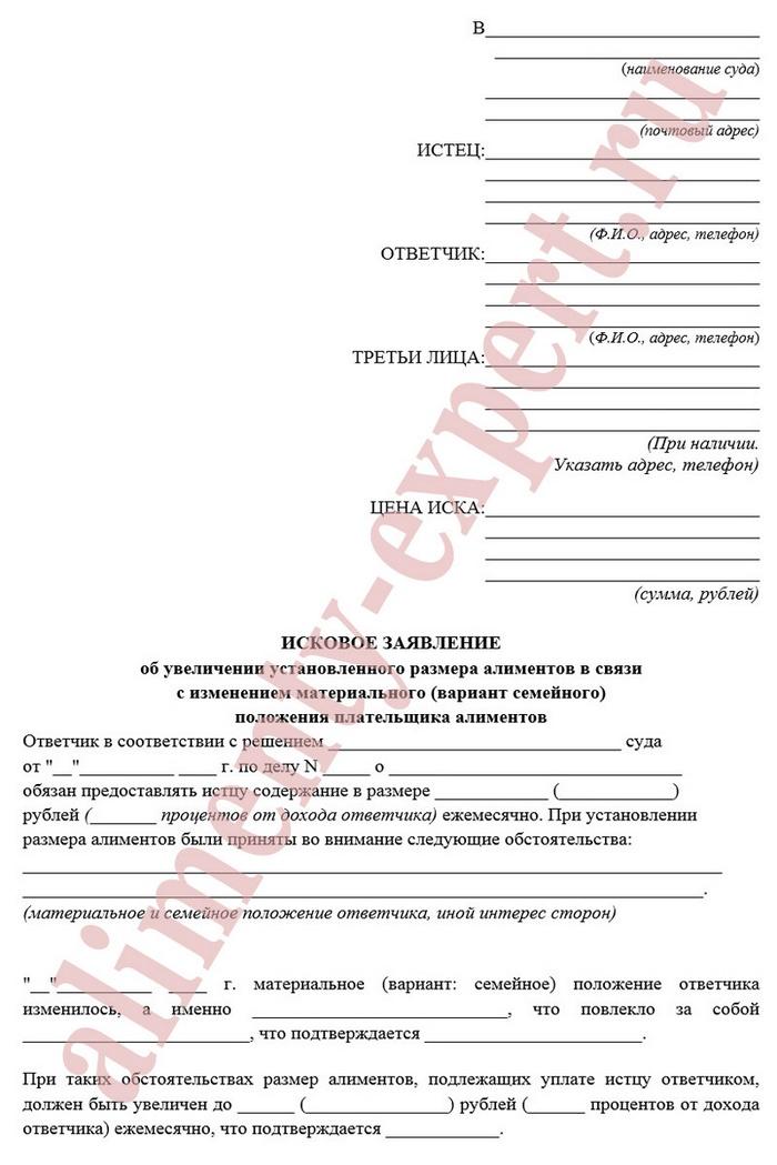 kak-sostavit-zayavlenie-na-uvelichenie-razmera-alimentov-2