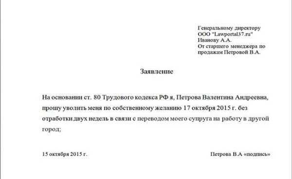 kak-uvolitsya-po-sobstvennomu-zhelaniyu-bez-obyazatelnoj-otrabotki-3