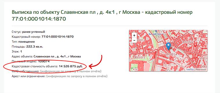 kak-uznat-kadastrovuyu-stoimost-zemelnogo-uchastka-vse-sposoby-2