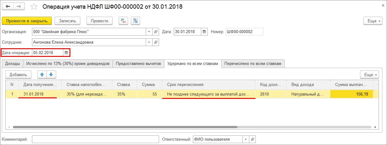 kak-v-forme-6-ndfl-otrazhaetsya-materialnaya-vygoda-2