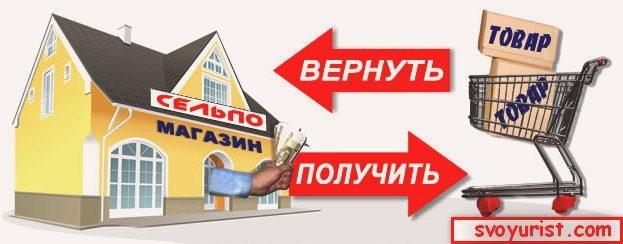 kak-vernut-tovar-v-magazin11-7868231