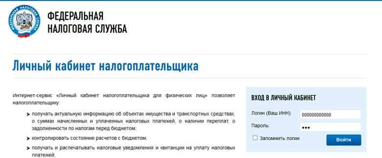 kak-vojti-v-lichnyj-kabinet-nalogoplatelshhika-2