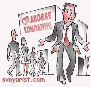 kak-vyibit-dengi-so-strahovoy-kompanii-2-9338858