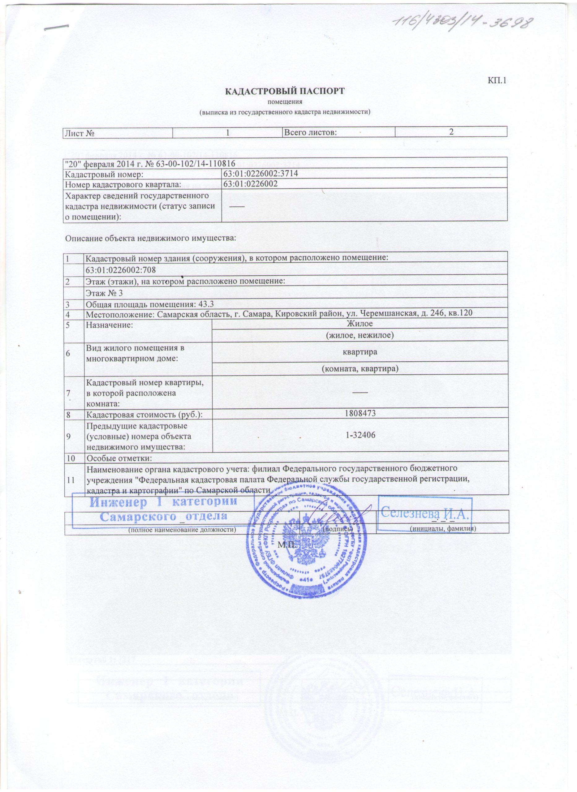 kak-zakazat-kadastrovyj-pasport-na-obekt-cherez-internet-2