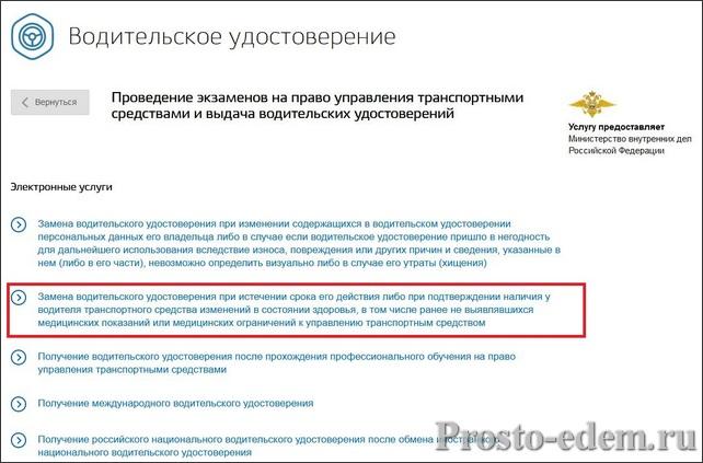 kak-zapisatsya-v-gibdd-dlya-zameny-voditelskogo-udostovereniya-2