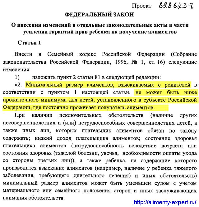 kakaya-est-otvetstvennost-za-neuplatu-alimentov-v-2020-godu-3