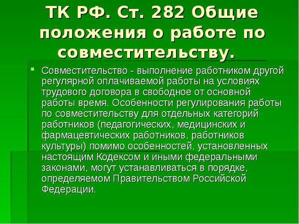 kakie-garantii-i-kompensaczii-predostavlyayutsya-liczam-rabotayushhim-po-sovmestitelstvu-2
