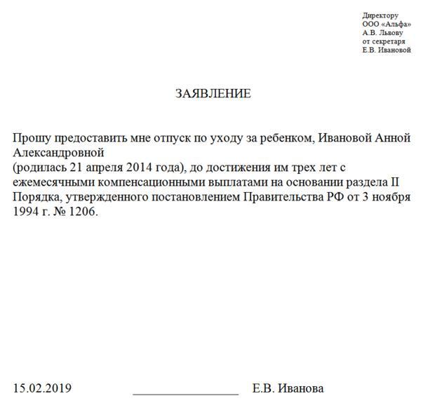 kakie-polozheny-posobiya-pri-rozhdenii-i-po-uhodu-za-rebenkom-do-3h-let-v-2020-godu-2