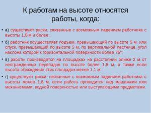 kakie-raboty-otnosyatsya-k-rabotam-na-vysote-2