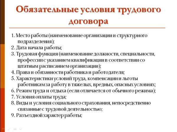 kakie-usloviya-trudovogo-dogovora-yavlyayutsya-obyazatelnymi-2
