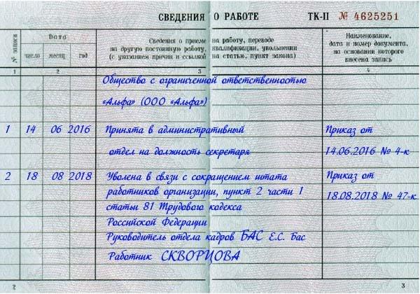 kakie-vyplaty-pri-uvolnenii-po-sokrashheniyu-shtatov-predusmotreny-2
