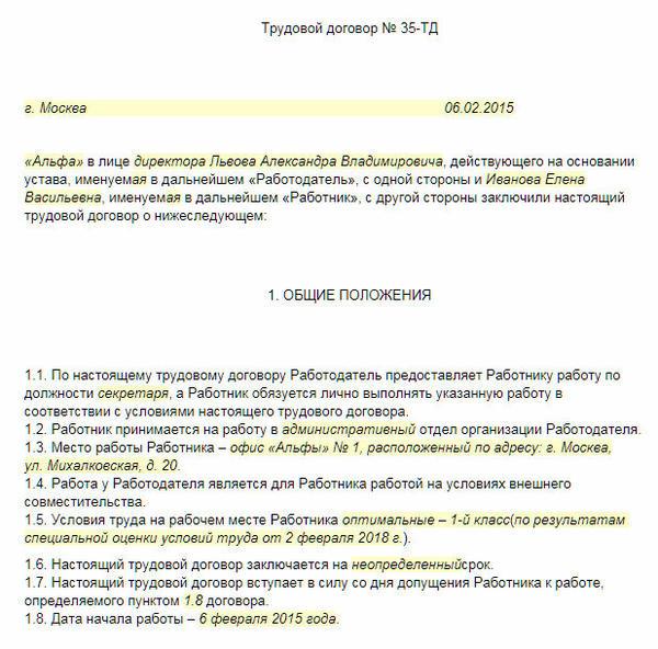 kakim-kategoriyam-rabotnikov-zapreshhena-ili-ogranichena-vozmozhnost-rabotat-po-sovmestitelstvu-2