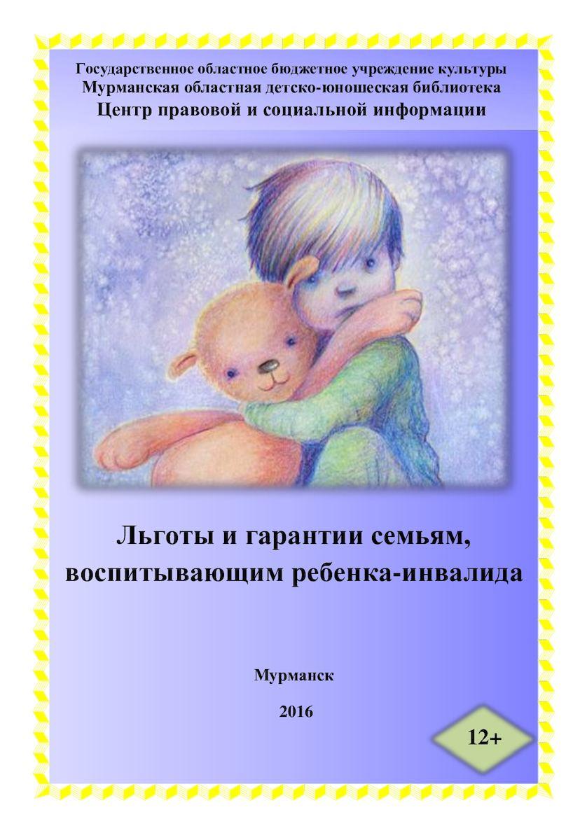 kakim-liczam-predostavlyayutsya-lgoty-i-garantii-v-svyazi-s-vospitaniem-rebenka-2
