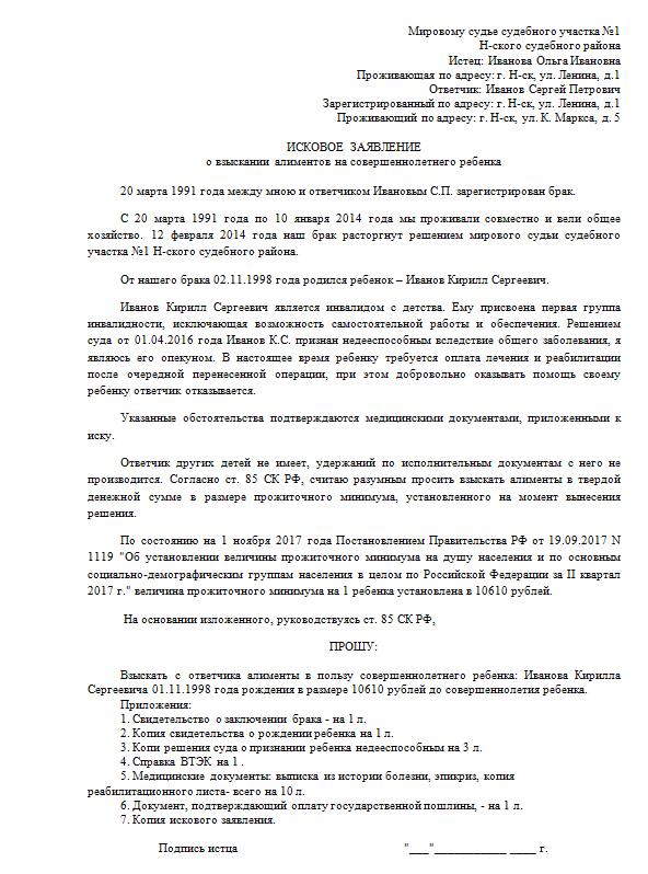 kakovy-usloviya-vyplaty-alimentov-na-rebenka-posle-18-let-2