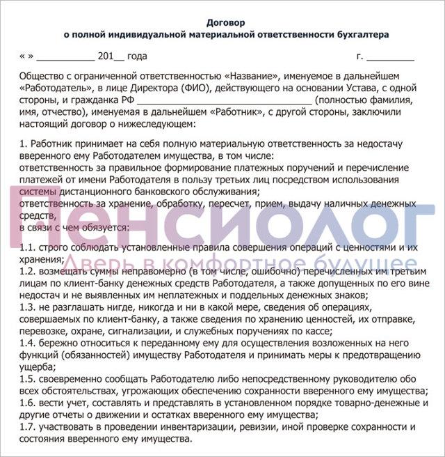 kakovy-usloviya-zaklyucheniya-dogovorov-o-polnoj-materialnoj-otvetstvennosti-2