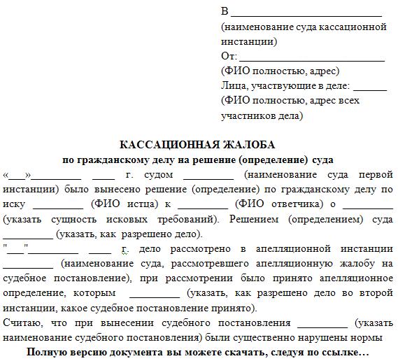 kassaczionnaya-zhaloba-na-apellyaczionnoe-opredelenie-po-grazhdanskomu-delu-2