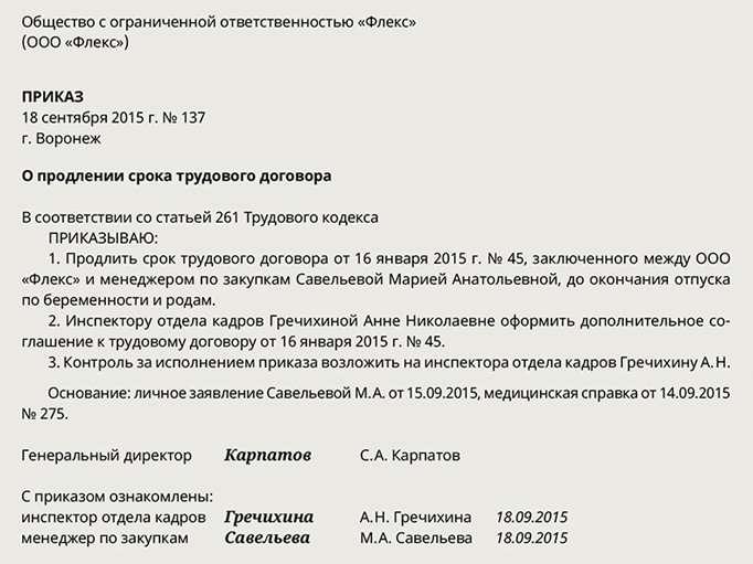 kogda-rastorgaetsya-srochnyj-trudovoj-dogovor-s-beremennoj-zhenshhinoj-2