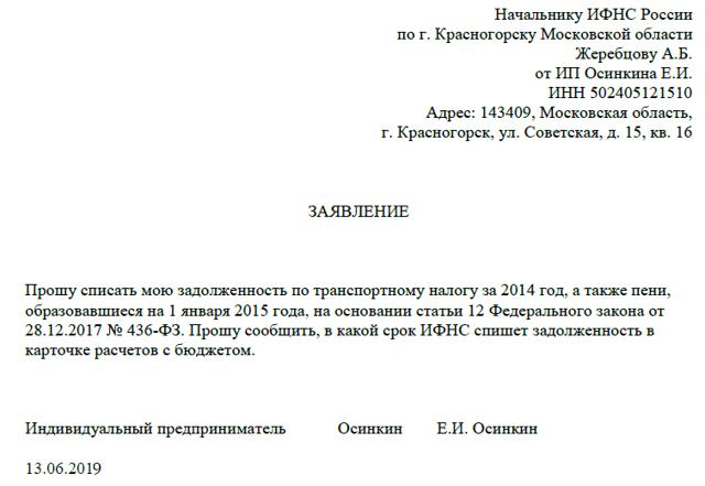 kogo-kosnetsya-spisanie-zadolzhennosti-po-nalogam-2