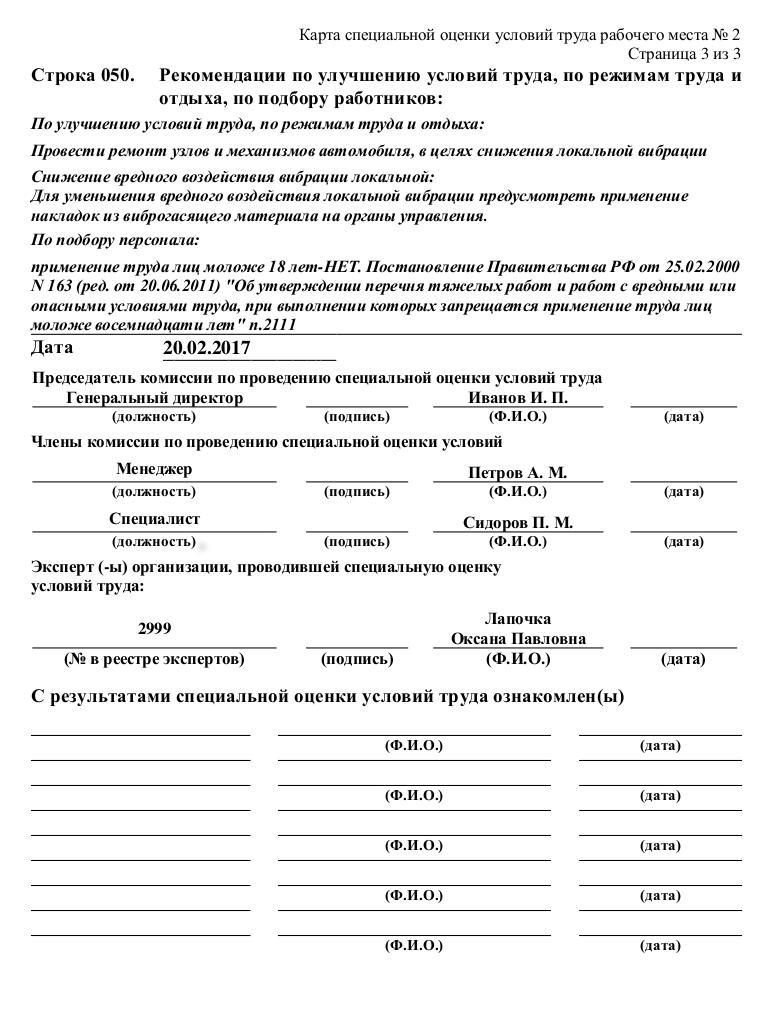 kompensaczii-po-itogam-speczialnoj-oczenki-uslovij-truda-2