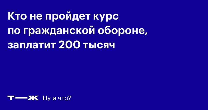 komu-obyazatelno-nuzhno-obuchatsya-v-oblasti-grazhdanskoj-oborony-2