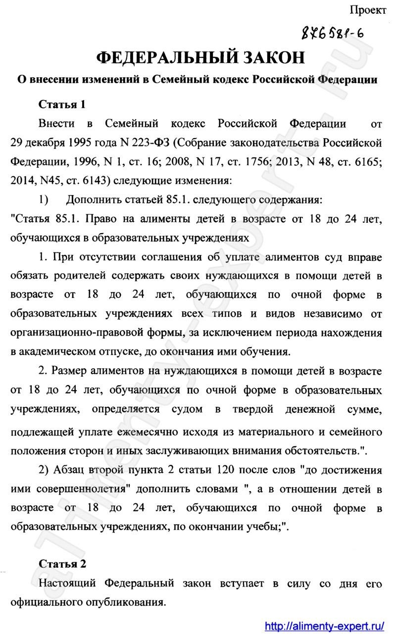 komu-polozheny-alimenty-posle-18-let-2