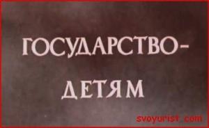 konvencziya-prav-rebenka-v-rossii-dolgovaya-yama-nashego-gosudarstva-2