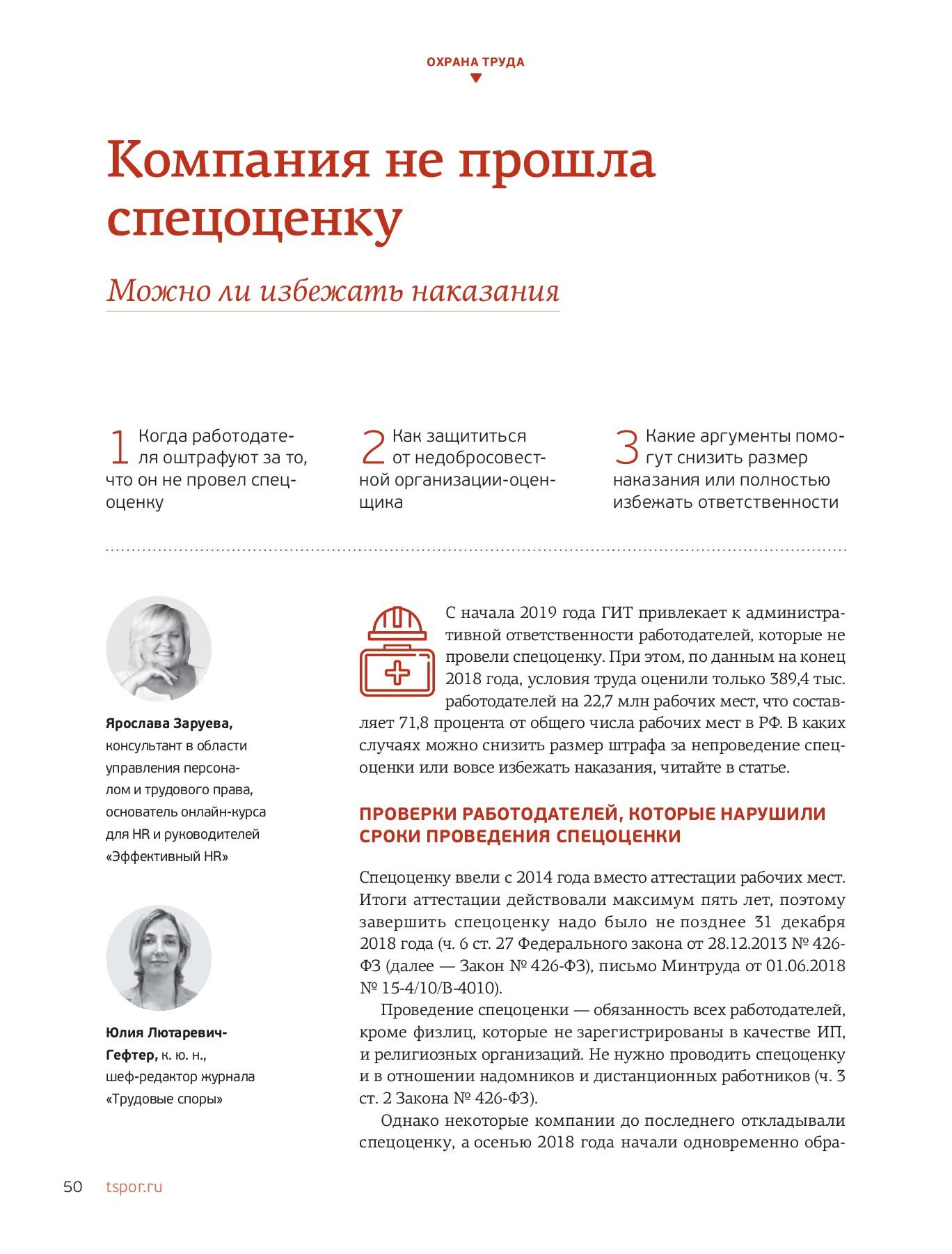 krupnye-predpriyatiya-mogut-obyazat-zavershit-speczoczenku-v-2016-godu-2