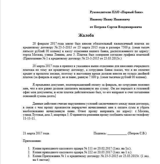 kuda-pozhalovatsya-na-bank-2