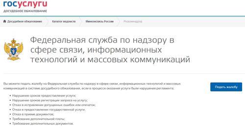 kuda-pozhalovatsya-na-megafon-2