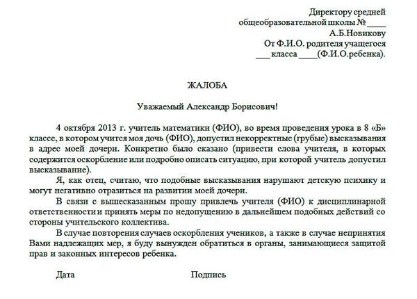 kuda-pozhalovatsya-na-uchitelya-2