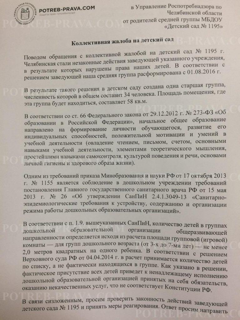 kuda-pozhalovatsya-na-zaveduyushhuyu-detskim-sadom-2