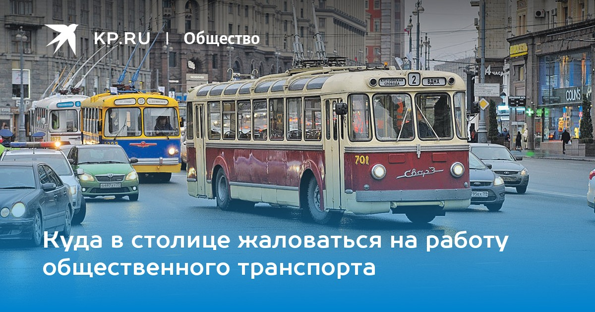 kuda-zhalovatsya-na-obshhestvennyj-transport-2