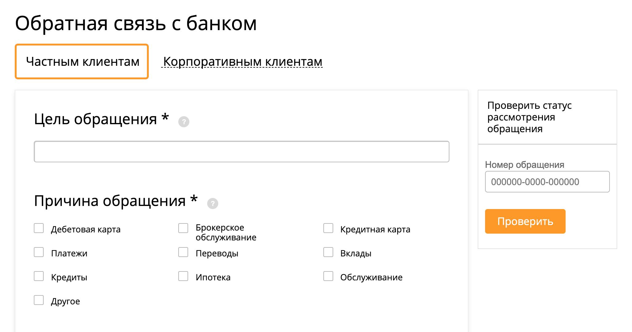 kuda-zhalovatsya-na-sberbank-2