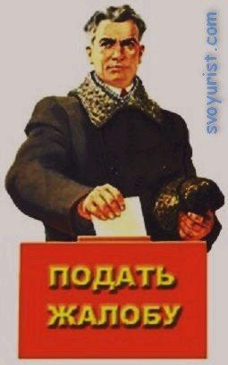 kuda-zhalovatsya-na-strahovuyu1-5936508