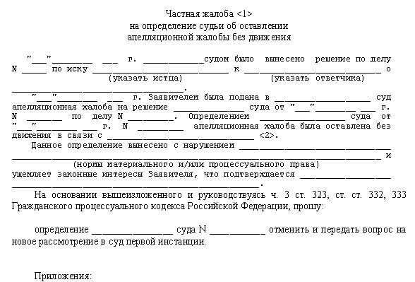 kuda-zhalovatsya-na-sudyu-2