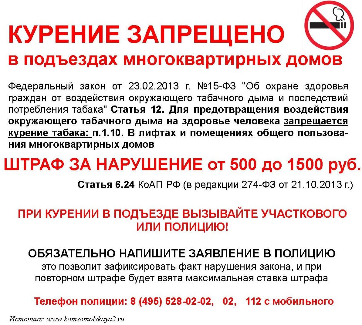 kurenie-v-podezde-chto-nuzhno-znat-kurilshhikam-i-zhilczam-2