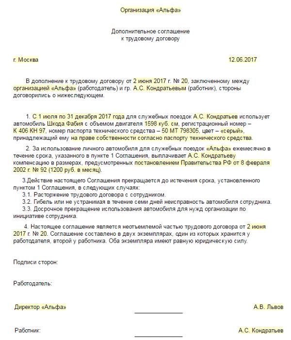 lgoty-i-kompensaczii-pri-ispolzovanii-lichnogo-avtomobilya-rabotnika-v-sluzhebnyh-czelyah-2