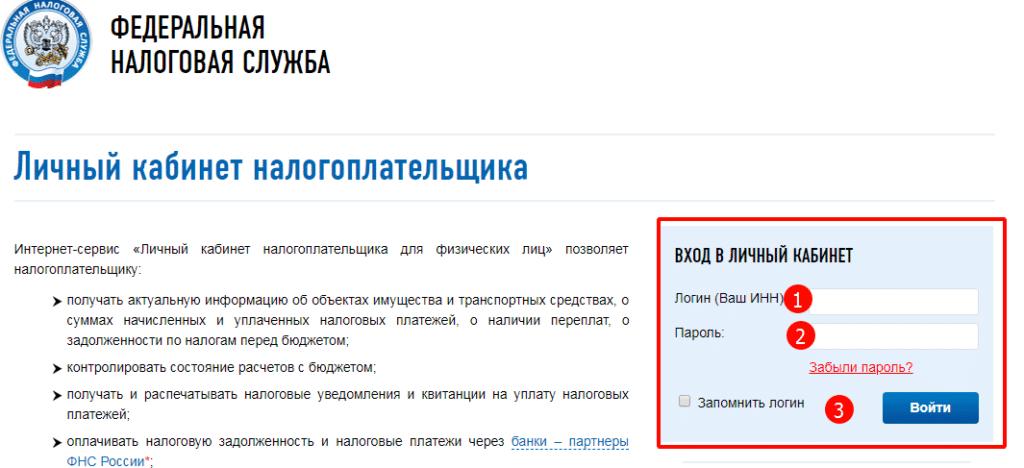 lichnyj-kabinet-nalogoplatelshhika-fizicheskih-licz-teper-dostupen-vsem-2