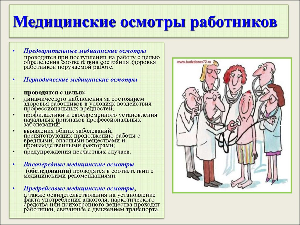 mediczinskie-osmotry-rabotnikov-2
