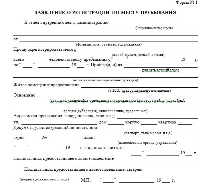 mesto-registraczii-nesovershennoletnego-rebenka-3