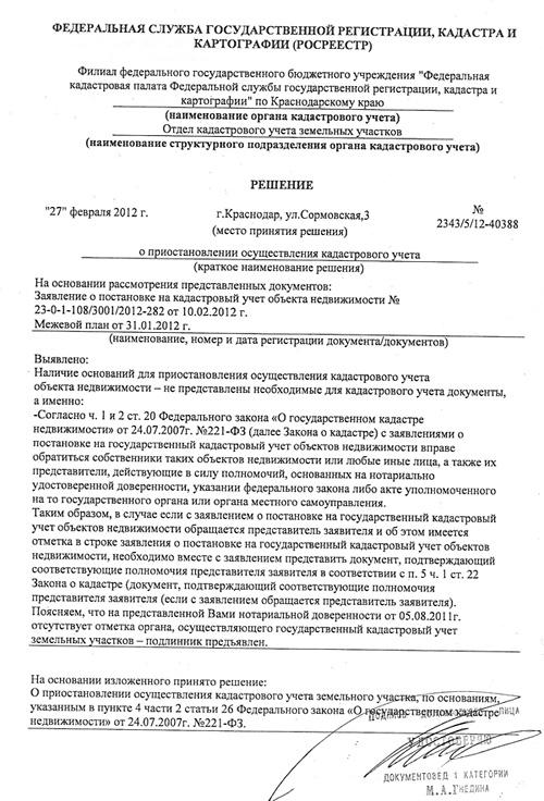 mezhevanie-zemelnogo-uchastka-i-postanovka-na-kadastrovyj-uchet-v-rosreestr-2