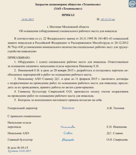 mintrud-rossii-budet-opredelyat-trebovaniya-k-osnashheniyu-speczialnyh-rabochih-mest-dlya-trudoustrojstva-invalidov-2