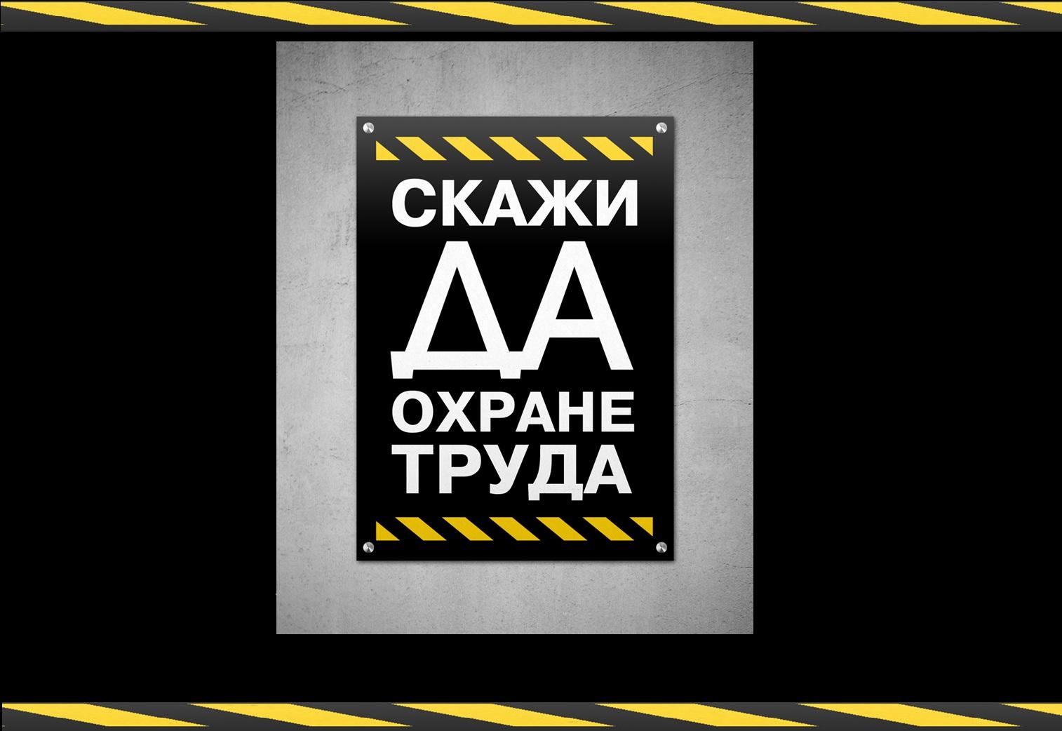 mintruda-razrabotaet-pravila-po-ohrane-truda-dlya-sotrudnikov-chop-2