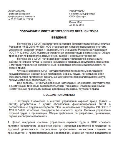 mintrudom-razrabotano-tipovoe-polozhenie-o-sisteme-upravleniya-ohranoj-truda-2