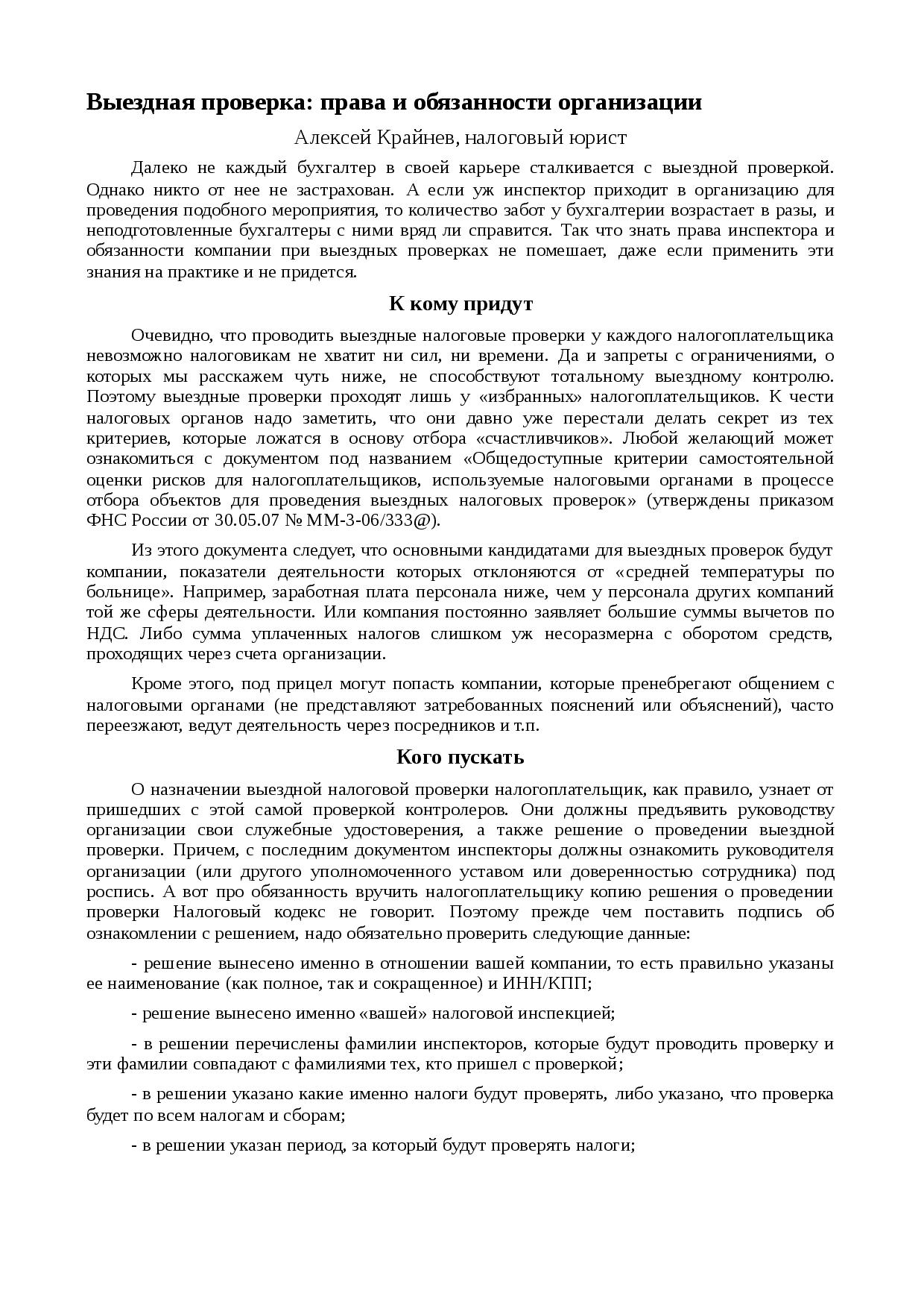 mozhno-li-ne-pustit-inspektora-v-organizacziyu-2