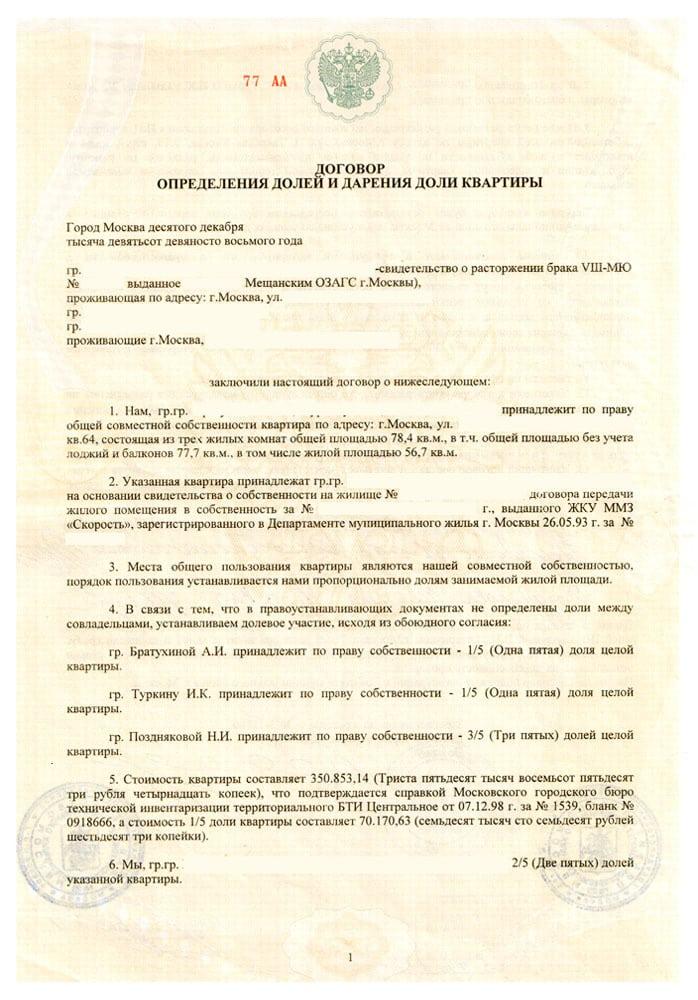 mozhno-li-osporit-dogovor-dareniya-kvartiry-i-kak-2