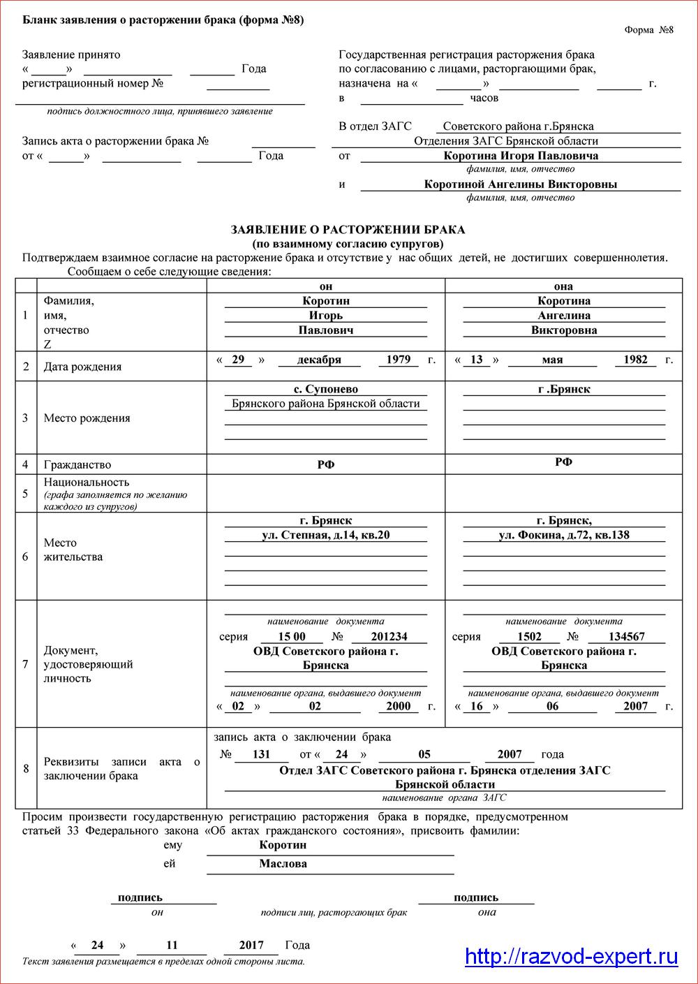 mozhno-li-podat-na-razvod-cherez-mfcz-2