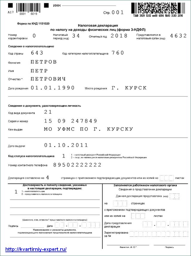 mozhno-li-sdavat-kvartiru-v-arendu-i-ne-platit-nalogi-3